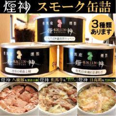 燻製 缶詰 3缶セット【箱入り】(税込2,373円)