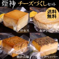 燻製チーズづくしセット(税込3,600円)