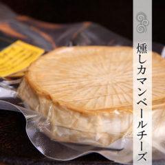 燻しカマンベールチーズ850円