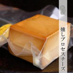 燻しチーズ480円