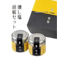 燻し塩・胡椒セット(税込1,296円)