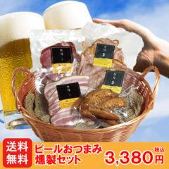 ビールおつまみセット