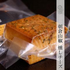 朝倉山椒スモークチーズ540円
