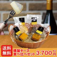 4酒の燻製チーズ食べ比べセット