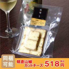 カット朝倉山椒チーズ