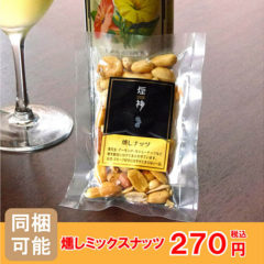 燻しミックスナッツ