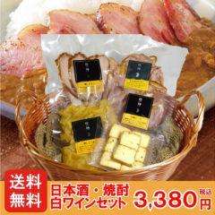 日本酒・焼酎・白ワインおつまみセット
