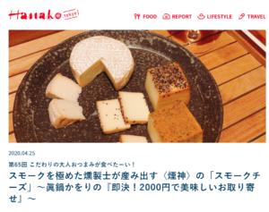 hanako掲載 メディア実績