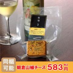 朝倉山椒チーズ